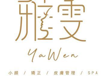 雅雯·Yawen 小颜矫正