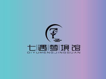 七遇夢境館·劇本殺(瑞景店)