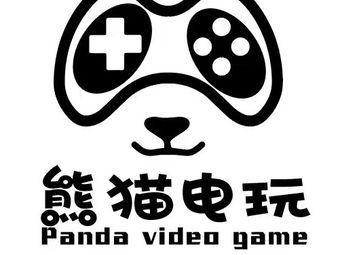熊猫电玩(万达店)