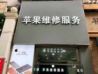 蘋果維修服務(小白樓店)