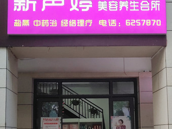 薪声婷(龙亭店)