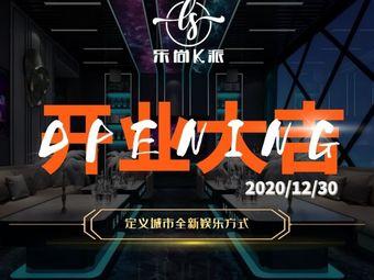 乐尚K派Party·KTV(仁怀店)