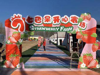 七色果草莓采摘园