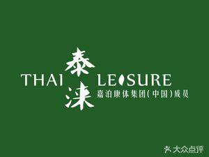 Thai泰涞Leisure