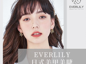 EVERLILY Nail & Eyelash日式美甲美睫(城西银泰店)