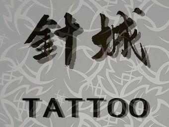 针城刺青工作室