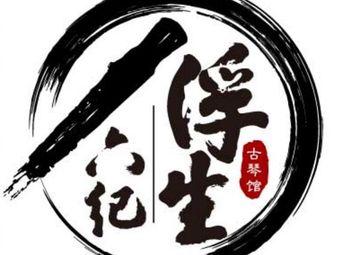 浮生六纪·琴箫书画学舍