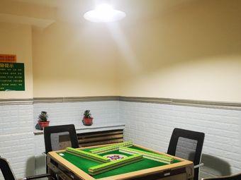 丰和棋牌室