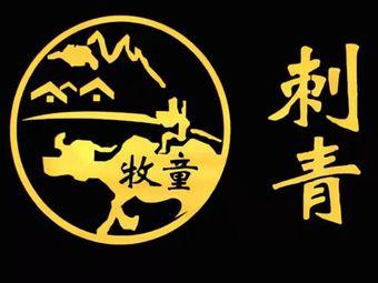 牧童刺青处(龙湖锦艺城店)
