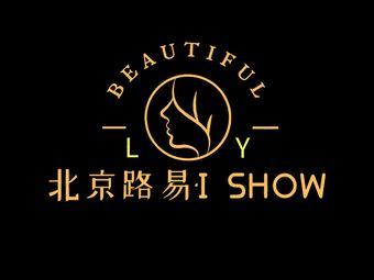 北京路易•I SHOW造型