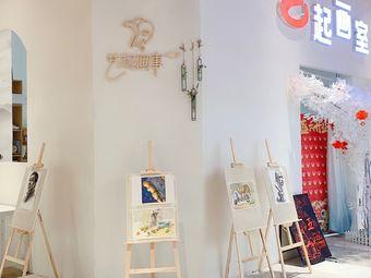 艺起画事绘画工作室