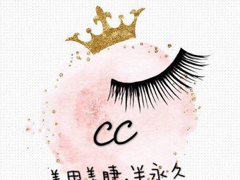 CC美甲美睫半永久(山水湾店)