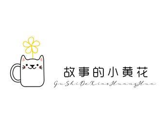 故事的小黄花·猫咖