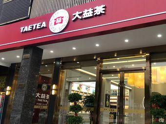 大益茶体验馆(湖东路店)