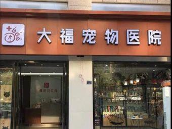 大福宠物医院