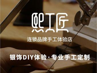 熙工匠手工银饰DIY(富华里店)