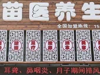 老苗医养生堂(兴隆街店)