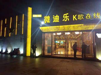 微迪乐KTV(金山榕城广场店)