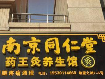 南京同仁堂艾灸养生