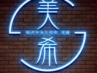 美希韩式半永久纹绣(锦华万达店)