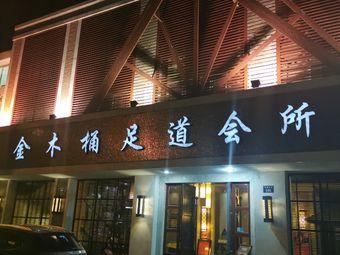 金木桶足道会所(丹东街道店)