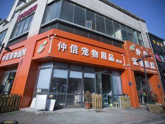 仲信宠物医院(万达总店)