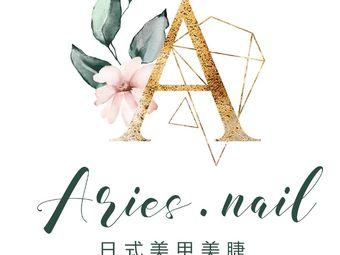 Aries nail日式美甲美睫