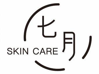 七月skincare(东二环泰禾广场店)
