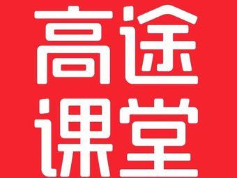 高途课堂(郑州中心)