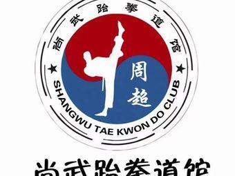 尚武跆拳道(高新校区)