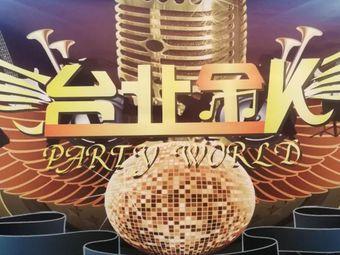 台北金k(营山店)