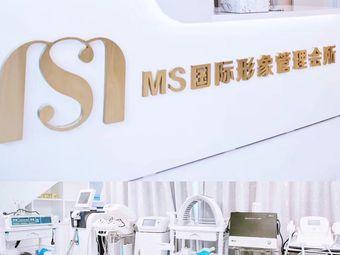 MS国际形象管理会所