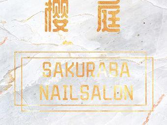 樱庭SAKURABA·nail salon