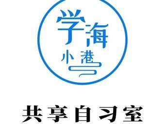 学海小港共享自习室(唐文图书大厦店)