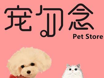 宠勿念·Pet store