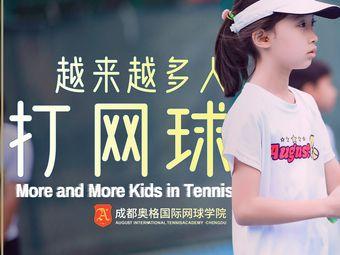 奥格国际网球学院(华阳校区)