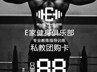 E+健身俱乐部