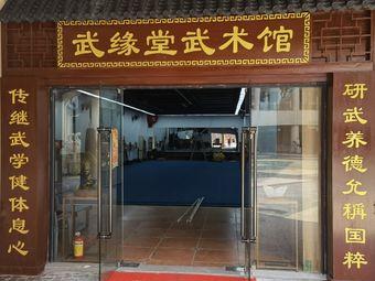 武缘堂武术馆