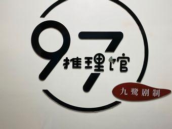 97沉浸式剧本推理馆(海宁中海大厦店)