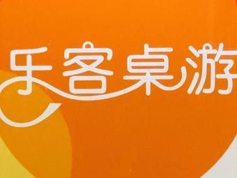 乐客桌游吧(大世界步行街店)