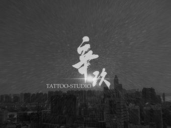 辛玖刺青TATTOO·设计STUDIO