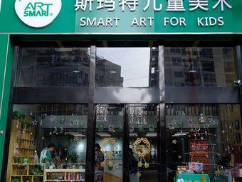 斯玛特儿童美术中心(长征路店)