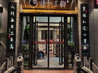 扬州三韵足道会馆(学苑店)