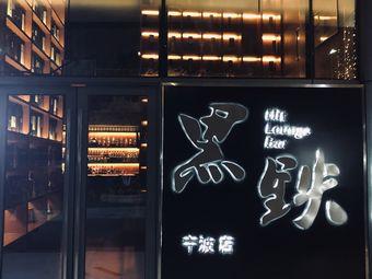 黑铁酒吧(宁波店)