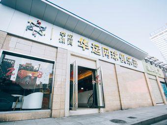 华运体育网球俱乐部(贺龙店)
