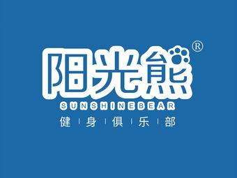 阳光熊健身俱乐部(兴泰御都店)