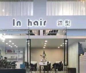 In hair造型