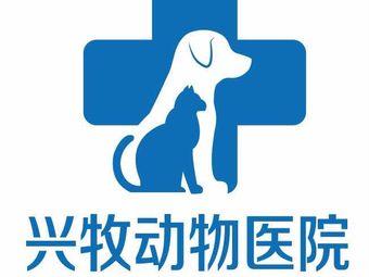 兴牧动物医院(温岭店)