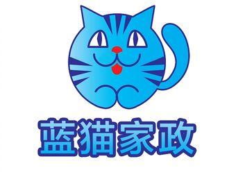 蓝猫家政(鄞州店)