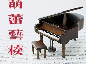 萌蕾钢琴艺术学校(将军总校)